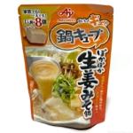 味の素の『鍋キューブ ぽかぽか生姜みそ鍋』が生姜の香りで温まる!