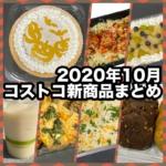 コストコの2020年10月の新商品まとめ!