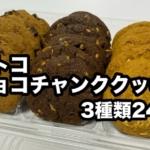 コストコの『チョコチャンククッキー3種類24枚入』がチョコクッキー3タイプで全部おいしい!