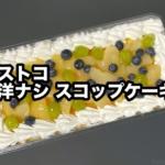 コストコの『洋ナシスコップケーキ』が3種類のフルーツで超おいしい!
