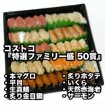 コストコの『特選ファミリー盛 50貫』が本マグロなど8種類のお寿司で超おいしい!