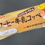 フジパンの『コーヒー牛乳コッペ』が懐かしいコッペパンの美味しさ!