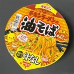 日清食品の『チキンラーメンの油そば』が汁をチキンスープにして全部おいしい!
