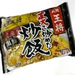 大阪王将の冷凍食品『直火で炒めた炒飯』が本格的な味で美味しい!