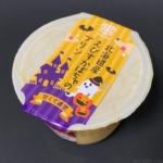 トーラクの『カップマルシェ 北海道産 えびすかぼちゃのプリン』がなめらか食感で超おいしい!