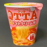 マルちゃんの『QTTA トマトクリーム味』がパスタみたいで超おいしい!