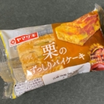 ヤマザキの『栗のずっしりパイケーキ』が甘い秋の味覚で超おいしい!