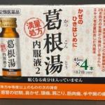 コストコで『阪本漢法 葛根湯 内服液2』を買ってみました!