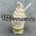 コストコの『マロンソフトクリーム(2020)』が栗の風味で超おいしい!