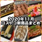 コストコの2020年11月の新商品まとめ!
