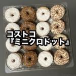 コストコの『ミニクロドット』が小さなドーナツで超おいしい!
