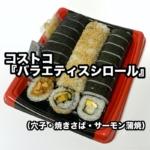 コストコの『バラエティスシロール3本 穴子・焼きさば・サーモン蒲焼』が違う美味しさの巻き寿司!