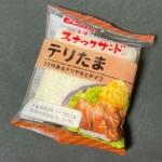フジパンの『スナックサンド テリたま』がテリヤキの甘いタレと卵で美味しい!