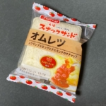 フジパンの『スナックサンド オムレツ』が卵とデルモンテのケチャップで超おいしい!