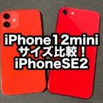 iPhone12miniと「iPhoneSE2」のサイズを横に並べて比較!