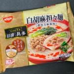 日清食品の『日清具多 白胡麻担々麺』がまろやかさとピリ辛で超おいしい!