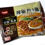 日清食品の『日清具多 辣椒担々麺』が本格的な味で超おいしい!