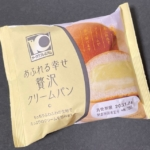 オークワプレミアムの『あふれる幸せ贅沢クリームパン』がフワモチ生地に濃厚クリームで美味しい!