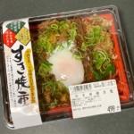オークワの『すき焼重』がたっぷり牛肉に温泉卵で超おいしい!