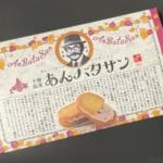 柳月の『あんバタサン』がサクサク食感にやさしい甘さで美味しい!