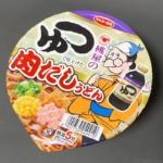 サンヨー食品の『桃屋のつゆ で仕上げた肉だしうどん』が甘い味付けで超おいしい!
