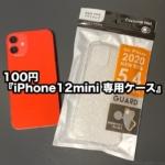 100均のiPhone12mini専用ケース『iPhone2020 5.4inchケース ガード』がピッタリで便利!