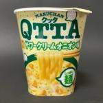マルちゃんの『QTTA サワークリームオニオン味』が太い麺にジャガイモ入で超おいしい!