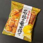 バローの『生姜香る!若鶏の竜田揚げ味』ポテトチップスがしっかり生姜で超おいしい!