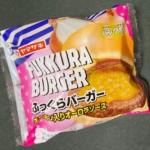 ヤマザキの『ふっくらバーガー オニオン入りオーロラソース』が期間限定で超おいしい!