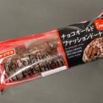 ヤマザキの『チョコオールドファッションドーナツ(5個入)』がサクッとしっとりで超おいしい!