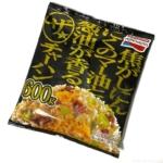 味の素の『ザ・チャーハン』がお肉たっぷりで超おいしい!