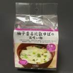 カインズの『柚子香る比叡ゆばのお吸い物 5食入り』がダシの味が和食の上品な美味しさ!