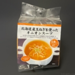 カインズの『北海道産たまねぎを使ったオニオンスープ5食入り』が玉ねぎたっぷり入って超おいしい!