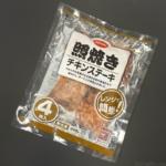 コープの『照焼きチキンステーキ』が柔らか鶏肉に醤油ダレの味付けで超おいしい!