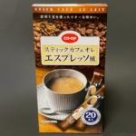 コープの『スティックカフェオレ(エスプレッソ風)』が甘くて美味しい!