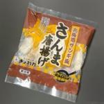 北海道ぎょれんの『北海道ザンギ風 さんま唐揚げ』がサンマの旨味で超美味しい!