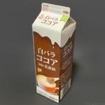 大山乳業の『白バラココア』がやさしい甘さで温めて美味しい!