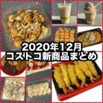 コストコの2020年12月の新商品まとめ!