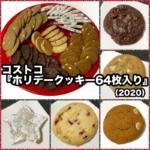 コストコの『ホリデークッキー64枚入り(2020)』が今年も5種類で超おいしい!