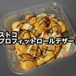 コストコの『プロフィットロールデザート』がプチシュークリームにチョコムースで超おいしい!