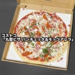 コストコの『丸型ピザ パンチェッタ&モッツアレラ』がトマトとベーコンで超おいしい!