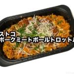 コストコの『ポークミートボールトロットル』が野菜パスタの甘みと豚肉の旨味で超おいしい!