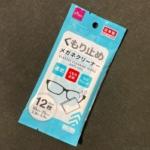ダイソーの『くもり止めメガネクリーナー(12枚)』がセミウェットで拭きやすい!