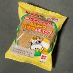 フジパンの『黒糖スナックサンド ミルメークバナナ&ホイップ』が甘いバナナの味で超おいしい!