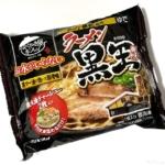 キンレイの『ラーメン 黒王』がラーメン横綱監修の濃厚スープで超おいしい!