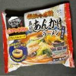 キンレイの『五目あんかけラーメン』がとろみスープと具材で超おいしい!