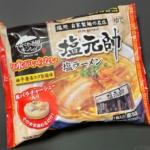 キンレイの『塩元帥 塩ラーメン』が冷凍のスープと麺に具材も入って超おいしい!