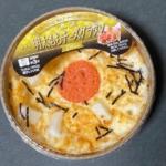 ニッスイの『明太もちチーズグラタン』がホワイトソースとペンネで超おいしい!