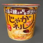 ポッカサッポロの『じゃがネル コロッケ味』がクルトン入りマッシュポテトで美味しい!