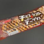 ヤマザキの『チョコ&シュガーデニッシュ』が大きなパンに甘い味で超おいしい!